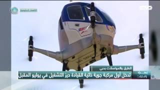 دبي تطلق أول طائرة نقل ركاب ذاتية القيادة في يوليو المقبل