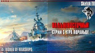 ДАЛЬНЕВОСТОЧНЫЙ! World of Warships. Sketch TV