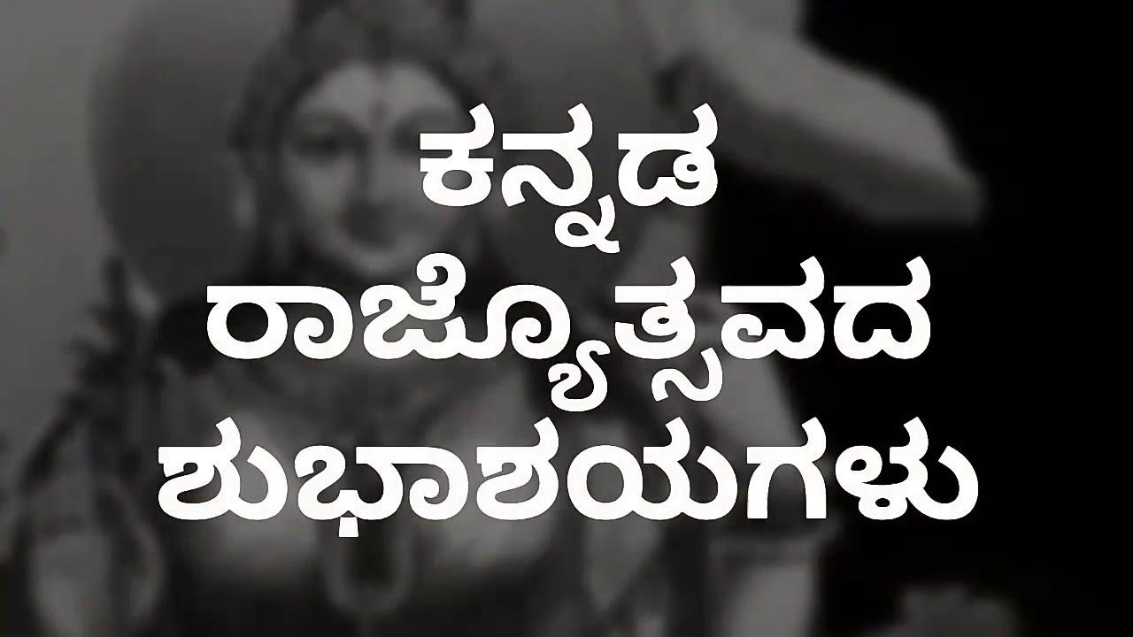 karnataka rajyotsava 2017