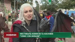 Фестиваль коміксів та косплею Comic Con Ukraine