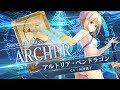 Fate/Grand Order Arcade (JP) Servant Archer, Artoria Pendragon Introduction PV