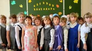 Елань-Коленовская школа № 2, 1 А класс