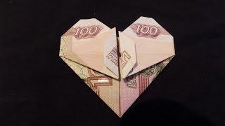 оригами из денег сердце из купюры