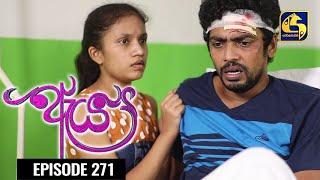 Aeya Episode 271|| ''ඇය ''  || 11th JULY 2021 Thumbnail