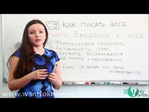 Как писать сочинение на ЕГЭ по русскому языку
