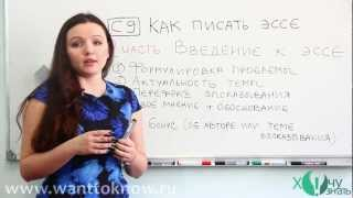 Как писать эссе. С9 по Обществознанию (Часть 2) ЕГЭ 2013