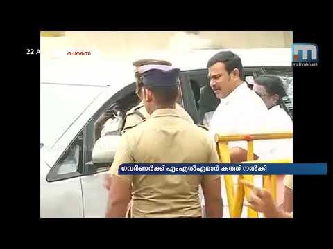 Political Uncertainty In TN, Dinakaran Meets Guvernor| Mathrubhumi News