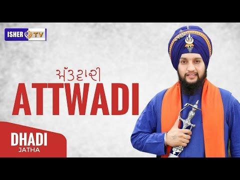 Dhadi Jatha I Attwadi I Bhai Gurpreet Singh Ji   Landran Wale   IsherTv