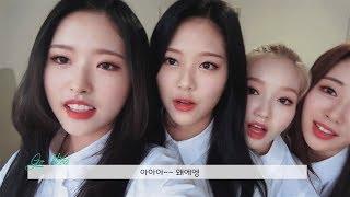 이달의소녀탐구 #390 (LOONA TV #390)