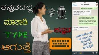 Lipikaar Kannada Keyboard best Kannada typing app for android 2019 || explain by tech viewer guna screenshot 1