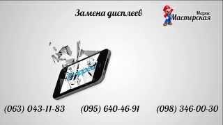 ремонт телефонов харьков(, 2015-08-03T15:03:40.000Z)