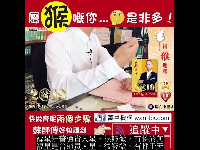 蘇民峰 2019豬 生肖運程*風水佈局 (猴) (繁简字幕)