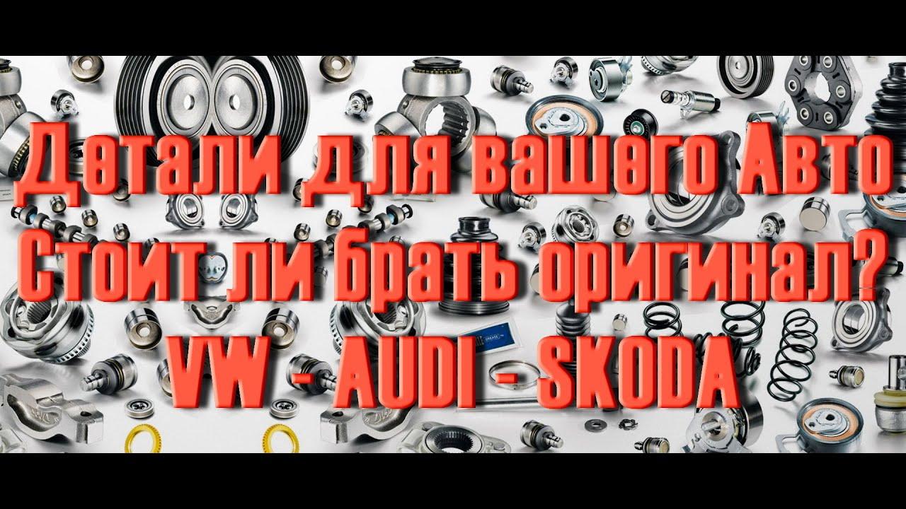 """Стоит ли брать запчасти """"оригинал""""? Для AUDI VW Skoda. AkerMehanik"""