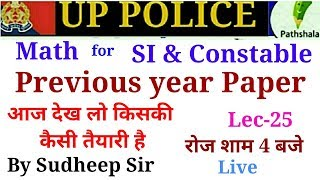 UP POLICE MATH LECTURE-25 BY SUDHEEP SIR