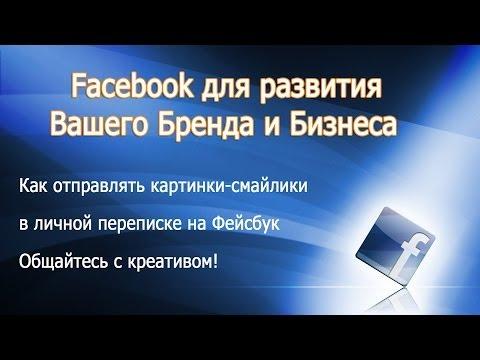 Как отправлять картинки смайлики в личной переписке на Фейсбук