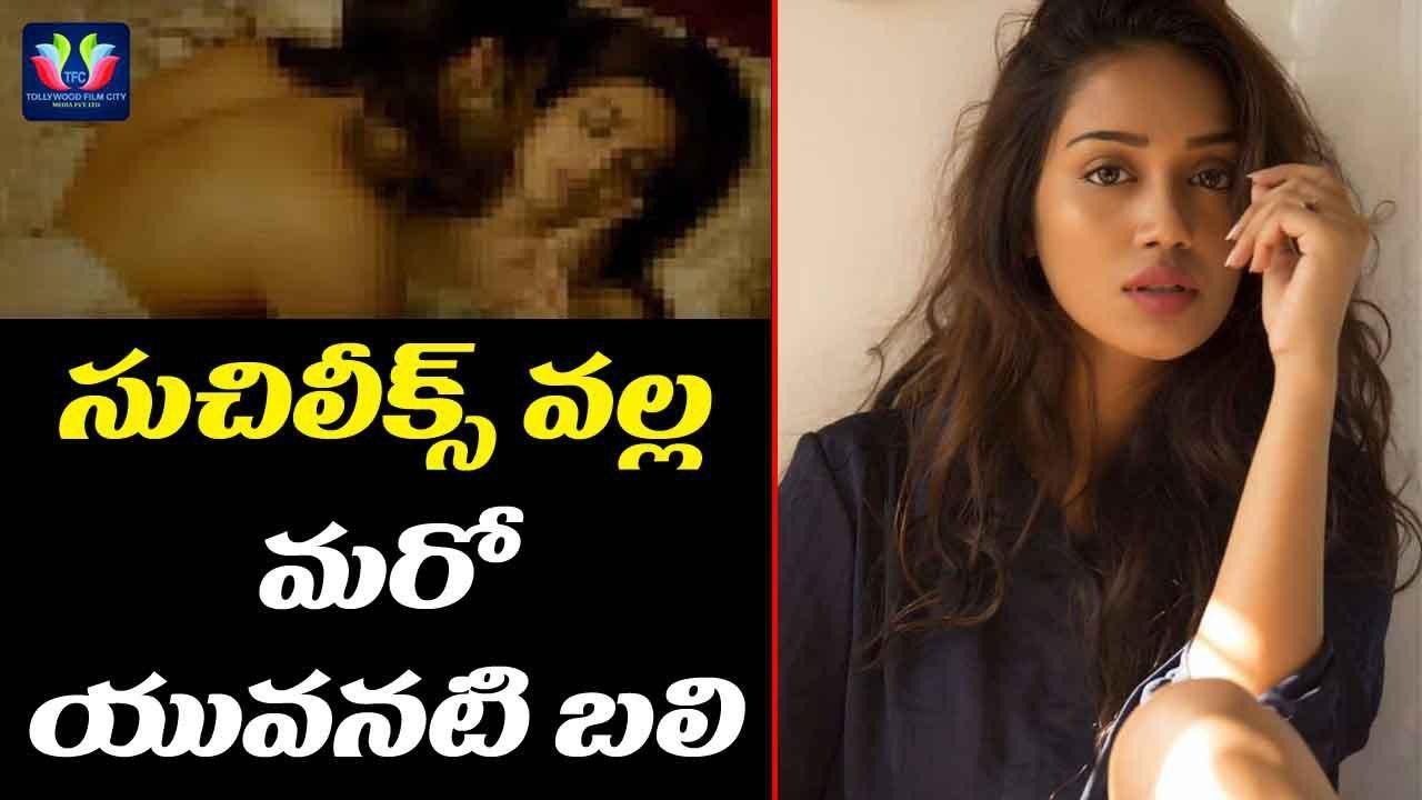 Suchi Leaks Nivedha Pethuraj Latest Video Telugu Full Screen Youtube