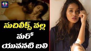 Suchi leaks Nivedha Pethuraj Latest Video | Telugu Full Screen
