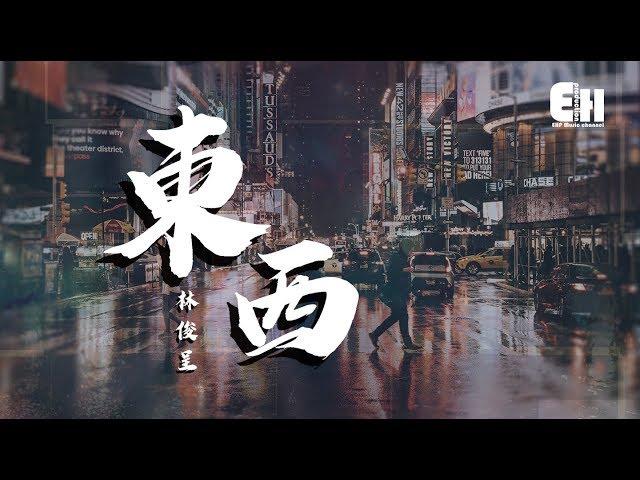 林俊呈 - 東西『我願意陪著你去東和西~』【動態歌詞Lyrics】