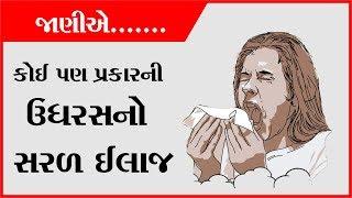 ઉધરસ નો સરળ ઈલાજ  - Health Tips In Gujarati - Cough Remedy
