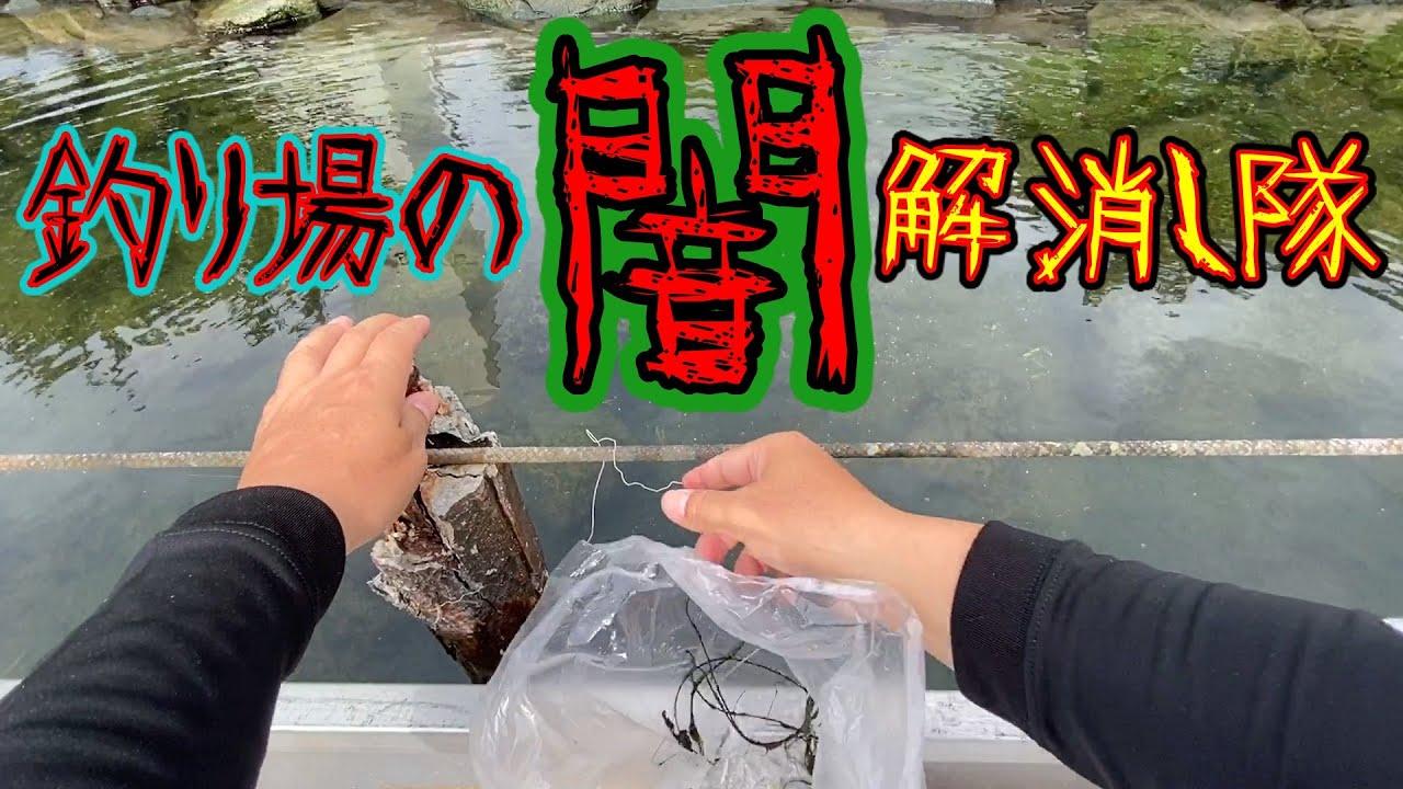 【削除覚悟】釣り場の真実と闇