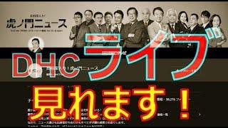 虎ノ門ニュース DHCテレビ ライブ配信 見れない を解決!!真相深入り!へGO