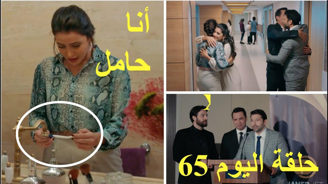 عروس بيروت الحلقة 65 نايا حامل و نور تتعافى ادم يبدأ انتقامه من فارس مجددا Youtube