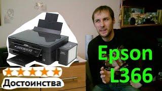 Огляд/установка/настройка принтера Epson L366. Недорогий, економічний, для великого обсягу роботи.