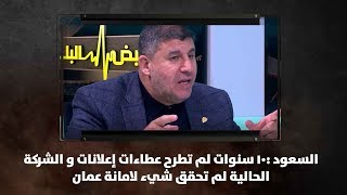 السعود :10 سنوات لم تطرح عطاءات إعلانات و الشركة الحالية لم تحقق شيء لامانة عمان - نبض البلد