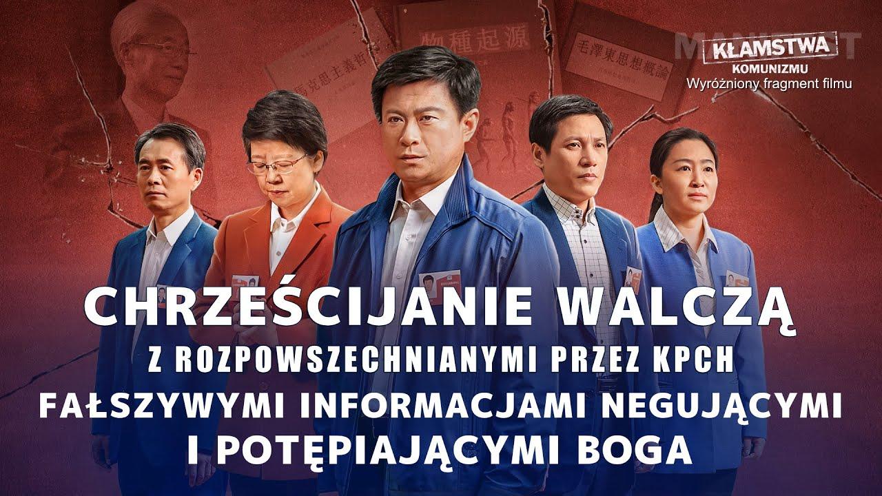 """Film chrześcijański """"Kłamstwa komunizmu"""" Klip filmowy (1) – Chrześcijanie walczą z rozpowszechnianymi przez KPCh fałszywymi informacjami negującymi i potępiającymi Boga"""