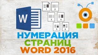 Как Пронумеровать Страницы в Word 2016 | Нумерация Страниц в Word 2016