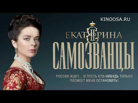 Премьера сериала Екатерина  Самозванцы (2019) 16 серий смотреть все серии подряд
