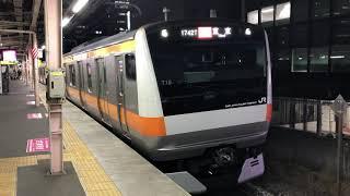 E233系0番台トタT19編成中野発車