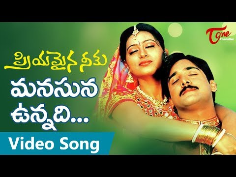 Priyamaina Neeku Telugu Songs   Manasuna Unnadi Song   Chitra   Sneha, Tarun   TeluguOne