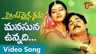 Priyamaina Neeku Telugu Songs - Manasuna Unnadi || Chitra