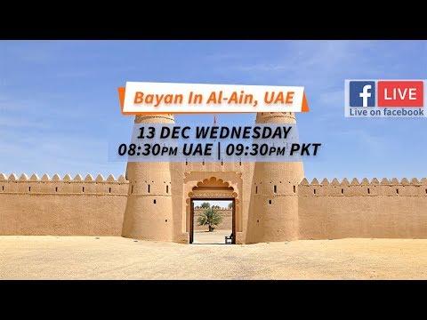 Abu Dhabi Mein Khawateen Mein Masail Ki Nashist By Mufti Tariq Masood