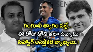 Ganguly Sacrificed His Batting Spot For MS Dhoni | Oneindia Telugu