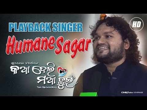 Full Interview of Humane Sagar (Singer) on Katha Deli Matha Chhuin Odia Movie - CineCritics