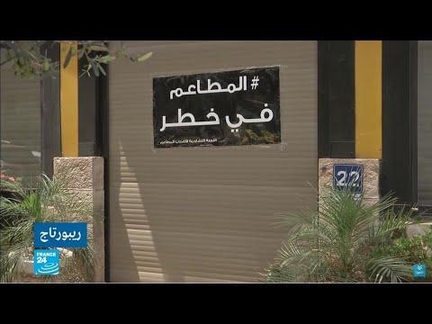 الضفة الغربية: جائحة كورونا تعصف بقطاع المطاعم والعاملين فيه  - 15:00-2021 / 1 / 19