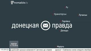 Донецька правда: Віртуальні диктатори Януковича. 11 жовтня