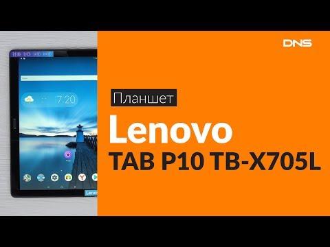 Распаковка планшета Lenovo TAB P10 TB-X705l / Unboxing Lenovo TAB P10 TB-X705l