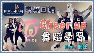 【魚乾】Twice - Cheer up 舞蹈學習!Pressplay回饋 (Feat. 師妹)