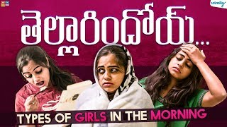 Types of Girls in the Morning || Wirally Originals || Tamada Media