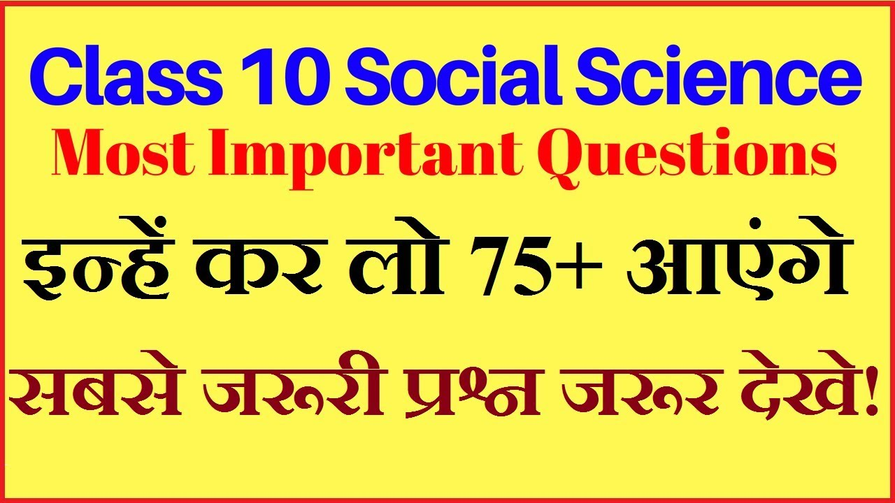 Class 10 Social Science Important questions 2019 I Latest News for Class 10  I Cbse Board Exam 2019