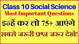 Class 10 Social Science Important questions 2018 I Latest News for Class 10 I Cbse Board Exam 2018