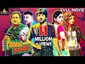 Guntur Talkies Telugu Full Movie | Siddu, Rashmi Gautam, Shraddha Das
