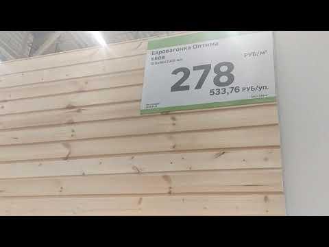 Цены на стройматериалы в Москве. Вагонка. Леруа Мерлен.