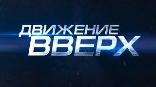 Фильм «Движение вверх» – в лидерах по кассовым сборам в России