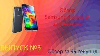 Обзор Samsung galaxy s5 за 2 минуты