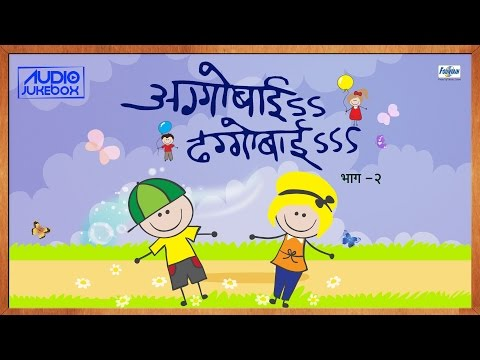 Super Hit Marathi Balgeet Songs - Aggobai Dhaggobai Vol 2 | Sandeep Salil