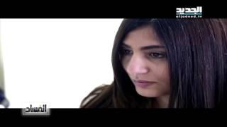 بالفيديو.. لبنان تتحول إلى جمهورية الفساد